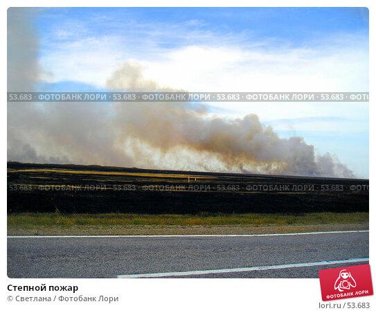 Купить «Степной пожар», фото № 53683, снято 10 июня 2007 г. (c) Светлана / Фотобанк Лори