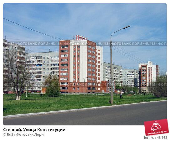 Купить «Степной. Улица Конституции», фото № 43163, снято 13 мая 2007 г. (c) RuS / Фотобанк Лори
