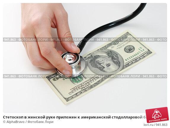 Купить «Стетоскоп в женской руке приложен к американской стодолларовой банкноте», фото № 941863, снято 21 мая 2019 г. (c) AlphaBravo / Фотобанк Лори