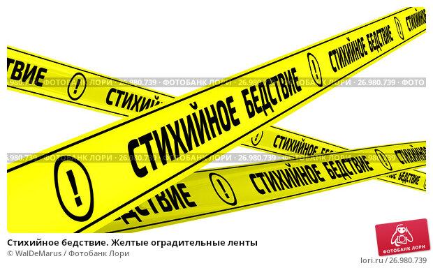 Стихийное бедствие. Желтые оградительные ленты, иллюстрация № 26980739 (c) WalDeMarus / Фотобанк Лори