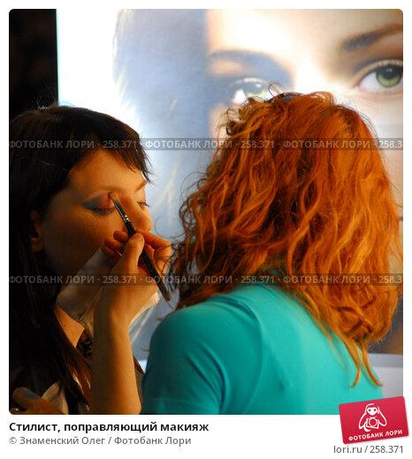 Купить «Стилист, поправляющий макияж», эксклюзивное фото № 258371, снято 13 апреля 2008 г. (c) Знаменский Олег / Фотобанк Лори