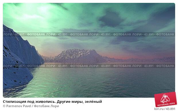 Стилизация под живопись. Другие миры, зелёный, иллюстрация № 43891 (c) Parmenov Pavel / Фотобанк Лори