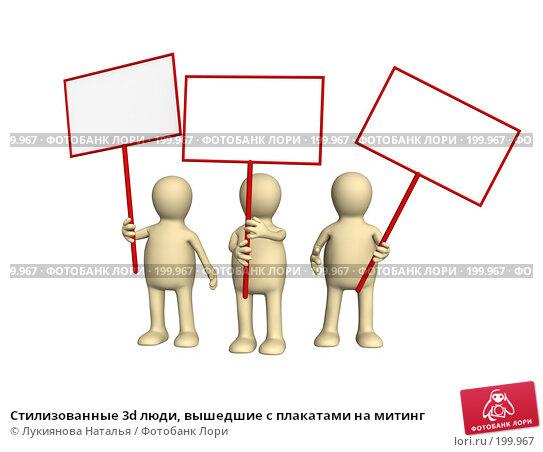 Стилизованные 3d люди, вышедшие с плакатами на митинг, иллюстрация № 199967 (c) Лукиянова Наталья / Фотобанк Лори