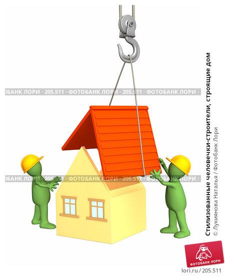 Купить «Стилизованные человечки-строители, строящие дом», иллюстрация № 205511 (c) Лукиянова Наталья / Фотобанк Лори