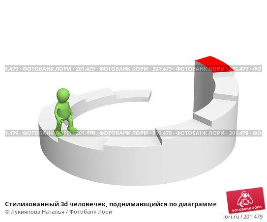 Стилизованный 3d человечек, поднимающийся по диаграмме, иллюстрация № 201479 (c) Лукиянова Наталья / Фотобанк Лори