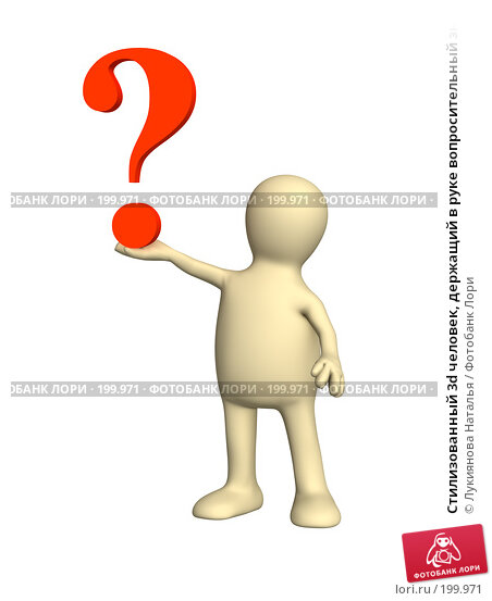 Купить «Стилизованный 3d человек, держащий в руке вопросительный знак», иллюстрация № 199971 (c) Лукиянова Наталья / Фотобанк Лори