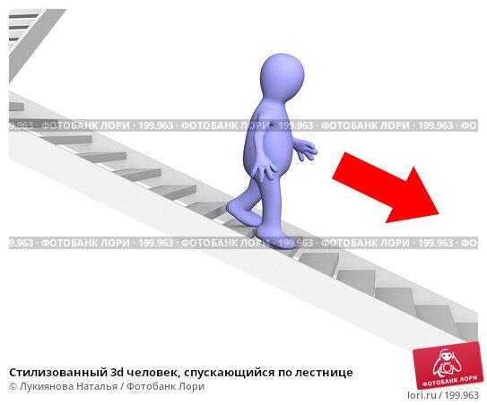 Стилизованный 3d человек, спускающийся по лестнице, иллюстрация № 199963 (c) Лукиянова Наталья / Фотобанк Лори