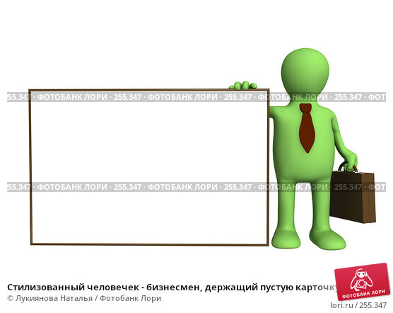 Стилизованный человечек - бизнесмен, держащий пустую карточку, иллюстрация № 255347 (c) Лукиянова Наталья / Фотобанк Лори