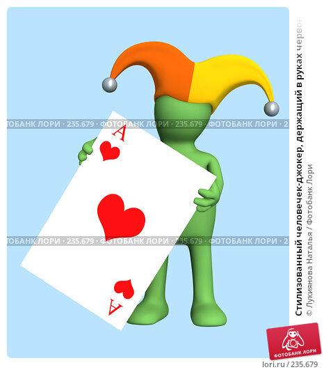 Стилизованный человечек-джокер, держащий в руках червового туза, иллюстрация № 235679 (c) Лукиянова Наталья / Фотобанк Лори