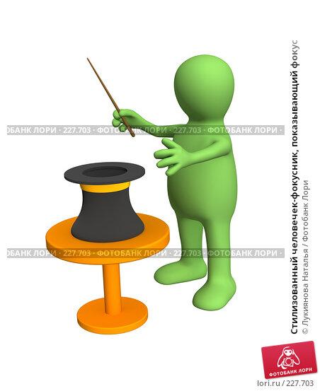 Стилизованный человечек-фокусник, показывающий фокус, иллюстрация № 227703 (c) Лукиянова Наталья / Фотобанк Лори