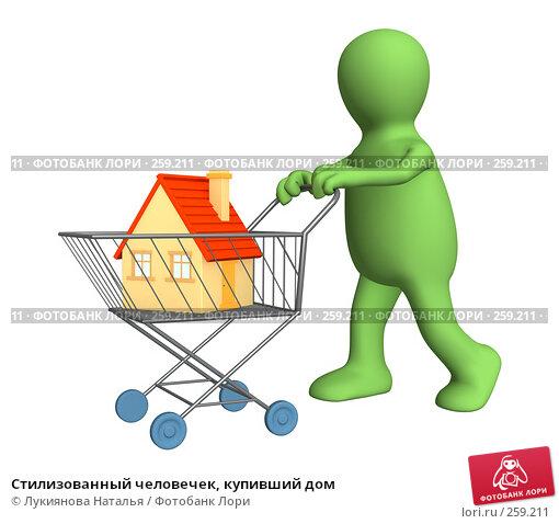 Стилизованный человечек, купивший дом, иллюстрация № 259211 (c) Лукиянова Наталья / Фотобанк Лори