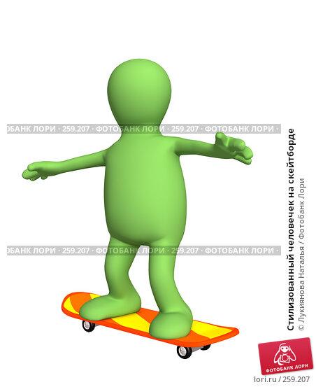 Стилизованный человечек на скейтборде, иллюстрация № 259207 (c) Лукиянова Наталья / Фотобанк Лори