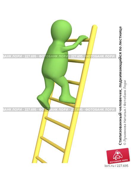 Стилизованный человечек, поднимающийся по лестнице, иллюстрация № 227695 (c) Лукиянова Наталья / Фотобанк Лори