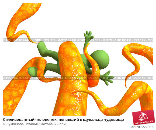 Стилизованный человечек, попавший в щупальца чудовища, иллюстрация № 222115 (c) Лукиянова Наталья / Фотобанк Лори