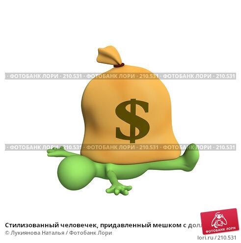 Стилизованный человечек, придавленный мешком с долларами, иллюстрация № 210531 (c) Лукиянова Наталья / Фотобанк Лори