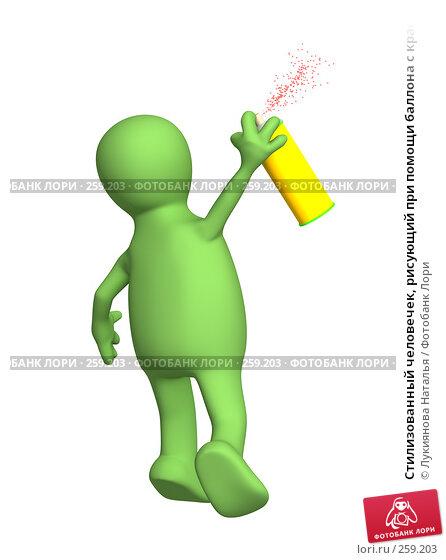 Купить «Стилизованный человечек, рисующий при помощи баллона с краской», иллюстрация № 259203 (c) Лукиянова Наталья / Фотобанк Лори