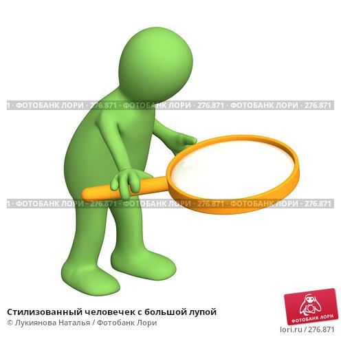 Стилизованный человечек с большой лупой, иллюстрация № 276871 (c) Лукиянова Наталья / Фотобанк Лори