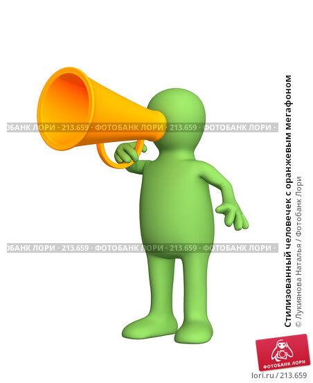Стилизованный человечек с оранжевым мегафоном, иллюстрация № 213659 (c) Лукиянова Наталья / Фотобанк Лори