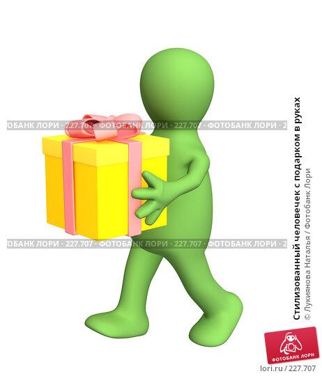 Стилизованный человечек с подарком в руках, иллюстрация № 227707 (c) Лукиянова Наталья / Фотобанк Лори