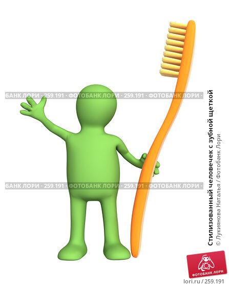 Стилизованный человечек с зубной щеткой, иллюстрация № 259191 (c) Лукиянова Наталья / Фотобанк Лори