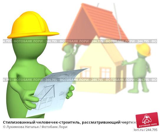 Стилизованный человечек-строитель, рассматривающий чертеж дома, иллюстрация № 244795 (c) Лукиянова Наталья / Фотобанк Лори