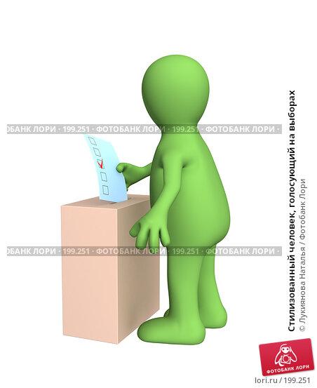 Купить «Стилизованный человек, голосующий на выборах», иллюстрация № 199251 (c) Лукиянова Наталья / Фотобанк Лори