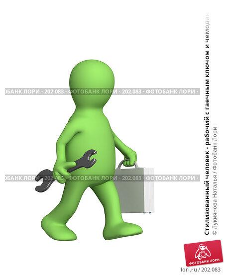 Стилизованный человек - рабочий с гаечным ключом и чемоданом, иллюстрация № 202083 (c) Лукиянова Наталья / Фотобанк Лори