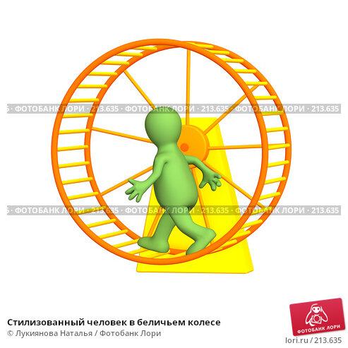 Купить «Стилизованный человек в беличьем колесе», иллюстрация № 213635 (c) Лукиянова Наталья / Фотобанк Лори