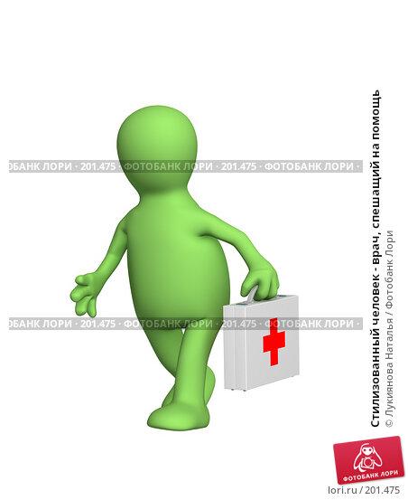 Стилизованный человек - врач, спешащий на помощь, иллюстрация № 201475 (c) Лукиянова Наталья / Фотобанк Лори