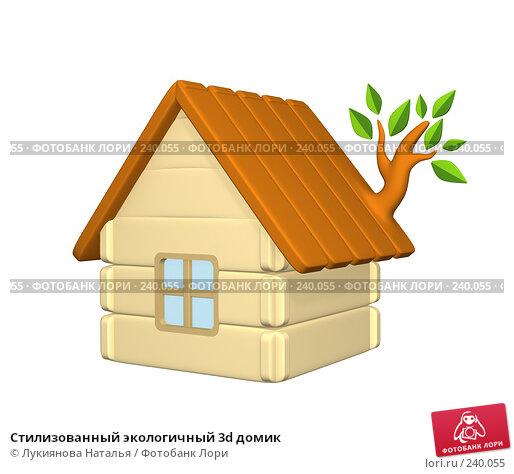 Купить «Стилизованный экологичный 3d домик», иллюстрация № 240055 (c) Лукиянова Наталья / Фотобанк Лори