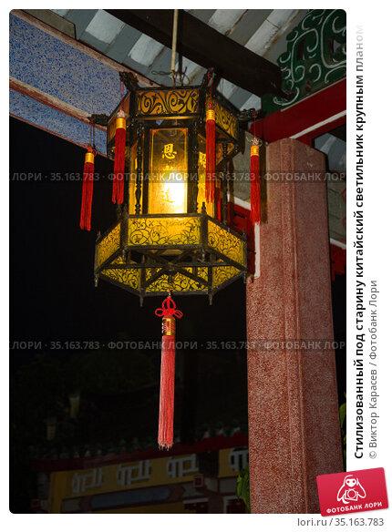Стилизованный под старину китайский светильник крупным планом . Хой Ан, Вьетнам (2016 год). Стоковое фото, фотограф Виктор Карасев / Фотобанк Лори