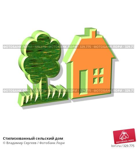 Стилизованный сельский дом, иллюстрация № 329775 (c) Владимир Сергеев / Фотобанк Лори