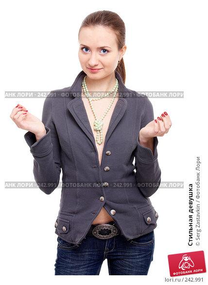Стильная девушка, фото № 242991, снято 2 февраля 2008 г. (c) Serg Zastavkin / Фотобанк Лори