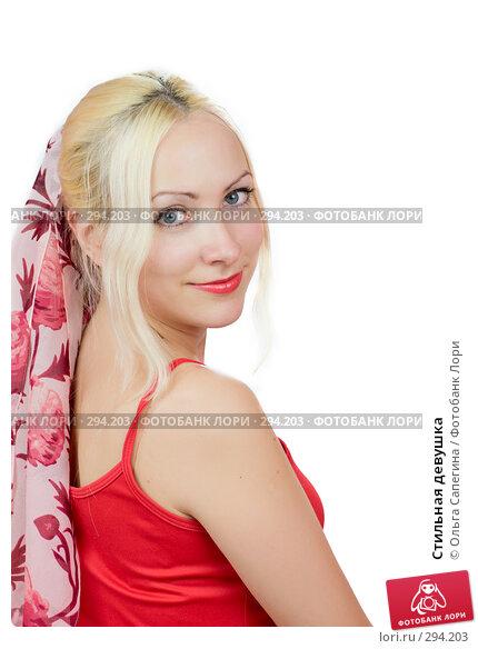 Стильная девушка, фото № 294203, снято 20 апреля 2008 г. (c) Ольга Сапегина / Фотобанк Лори