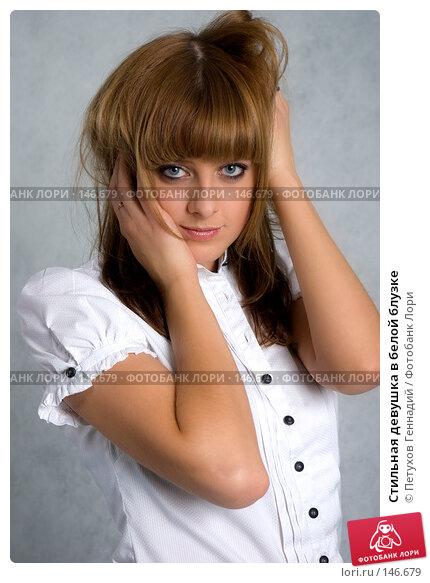 Стильная девушка в белой блузке, фото № 146679, снято 1 декабря 2007 г. (c) Петухов Геннадий / Фотобанк Лори