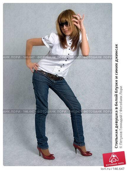 Стильная девушка в белой блузке и синих джинсах, фото № 146647, снято 1 декабря 2007 г. (c) Петухов Геннадий / Фотобанк Лори