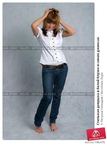 Стильная девушка в белой блузке и синих джинсах, фото № 146675, снято 1 декабря 2007 г. (c) Петухов Геннадий / Фотобанк Лори