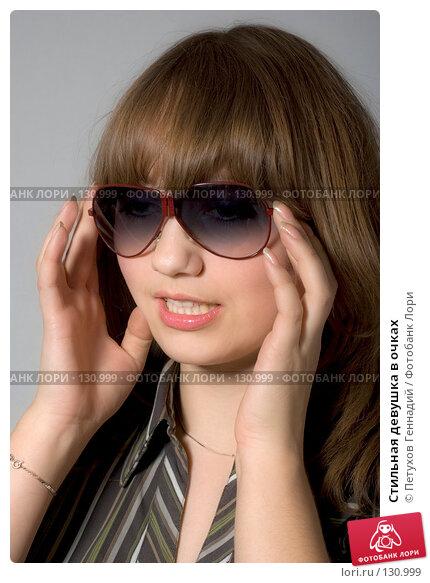 Стильная девушка в очках, фото № 130999, снято 16 ноября 2007 г. (c) Петухов Геннадий / Фотобанк Лори