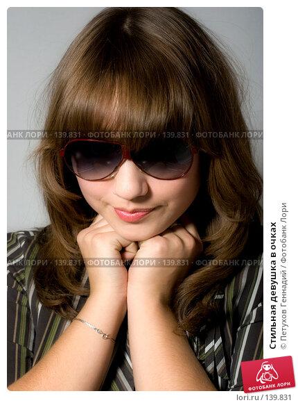 Стильная девушка в очках, фото № 139831, снято 16 ноября 2007 г. (c) Петухов Геннадий / Фотобанк Лори