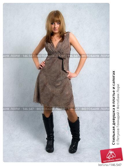Стильная девушка в платье и сапогах, фото № 146547, снято 1 декабря 2007 г. (c) Петухов Геннадий / Фотобанк Лори