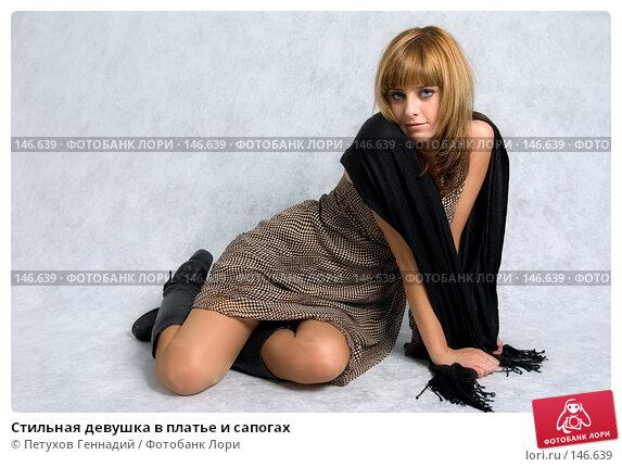 Стильная девушка в платье и сапогах, фото № 146639, снято 1 декабря 2007 г. (c) Петухов Геннадий / Фотобанк Лори