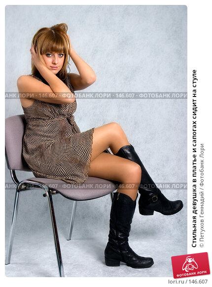 Стильная девушка в платье и сапогах сидит на стуле, фото № 146607, снято 1 декабря 2007 г. (c) Петухов Геннадий / Фотобанк Лори