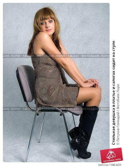 Стильная девушка в платье и сапогах сидит на стуле, фото № 146631, снято 1 декабря 2007 г. (c) Петухов Геннадий / Фотобанк Лори