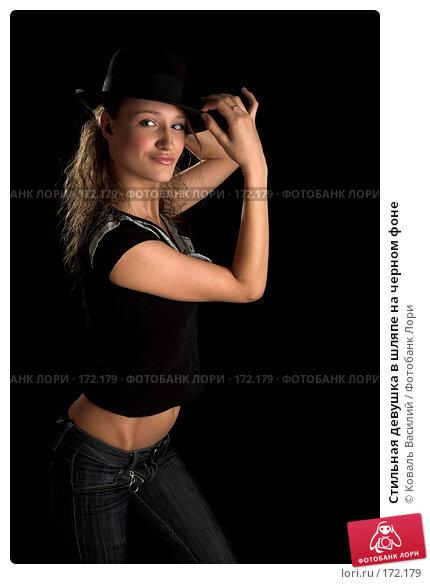 Стильная девушка в шляпе на черном фоне, фото № 172179, снято 28 октября 2007 г. (c) Коваль Василий / Фотобанк Лори