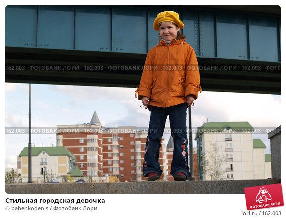 Стильная городская девочка, фото № 162003, снято 10 мая 2005 г. (c) Бабенко Денис Юрьевич / Фотобанк Лори