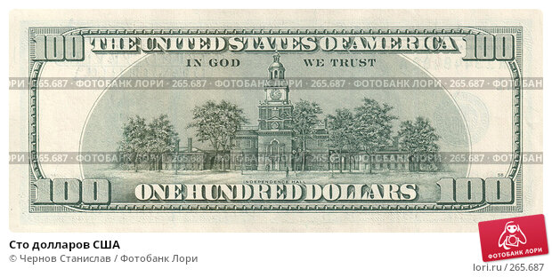 Сто долларов США, фото № 265687, снято 23 января 2017 г. (c) Чернов Станислав / Фотобанк Лори
