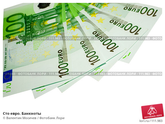 Купить «Сто евро. Банкноты», фото № 111983, снято 24 ноября 2006 г. (c) Валентин Мосичев / Фотобанк Лори