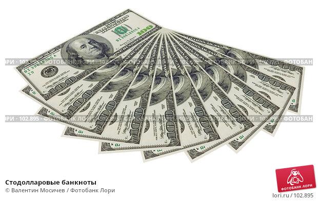Стодолларовые банкноты, фото № 102895, снято 21 августа 2017 г. (c) Валентин Мосичев / Фотобанк Лори