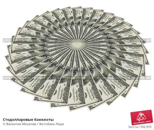 Стодолларовые банкноты, фото № 102915, снято 24 июля 2017 г. (c) Валентин Мосичев / Фотобанк Лори