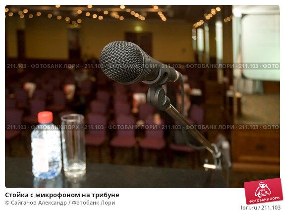 Стойка с микрофоном на трибуне, эксклюзивное фото № 211103, снято 28 февраля 2008 г. (c) Сайганов Александр / Фотобанк Лори